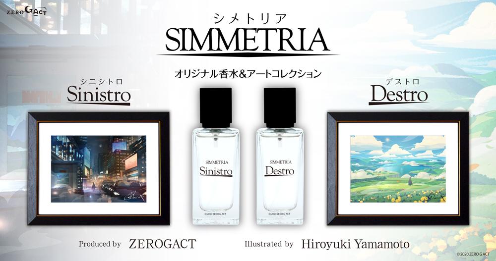 SIMMETRIA(シメトリア) パフューム シニシトロ_デストロ