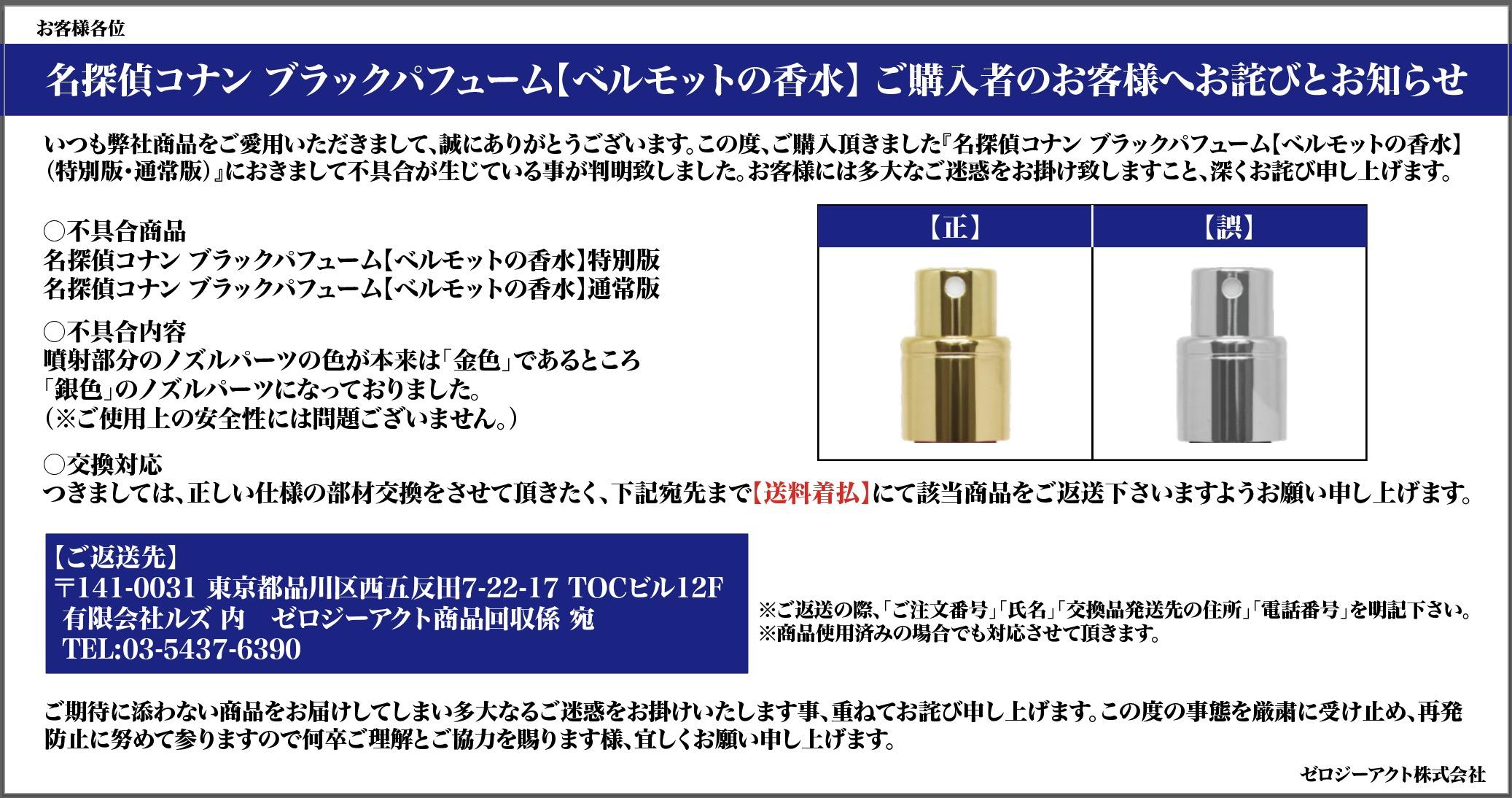 ベルモットの香水について