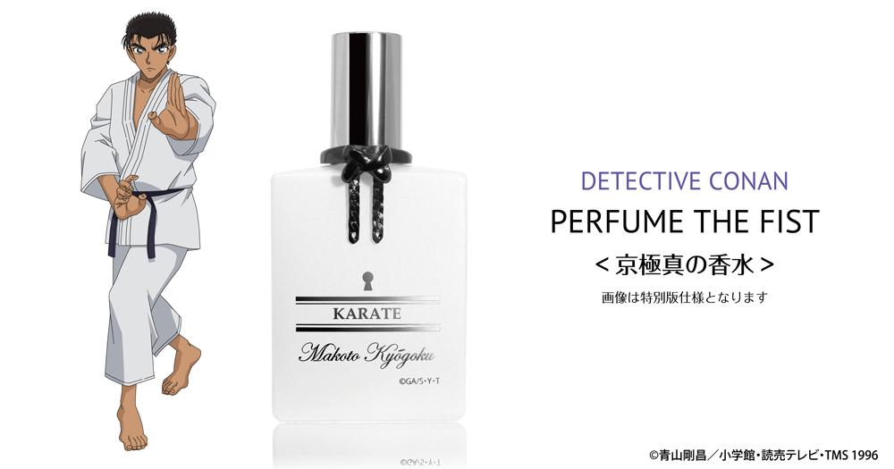 京極真の香水