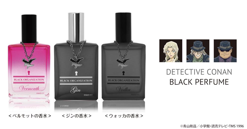 ジン_ウォッカ_ベルモットの香水