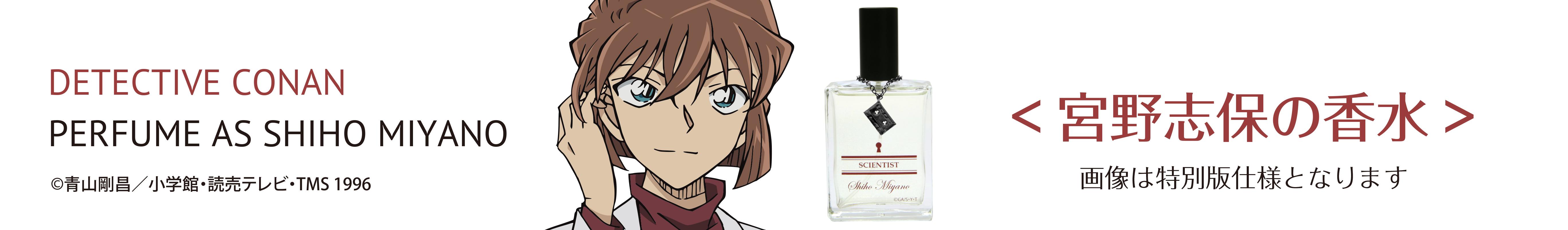 名探偵コナン宮野志保の香水